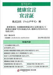 埼玉県健康宣言.jpg