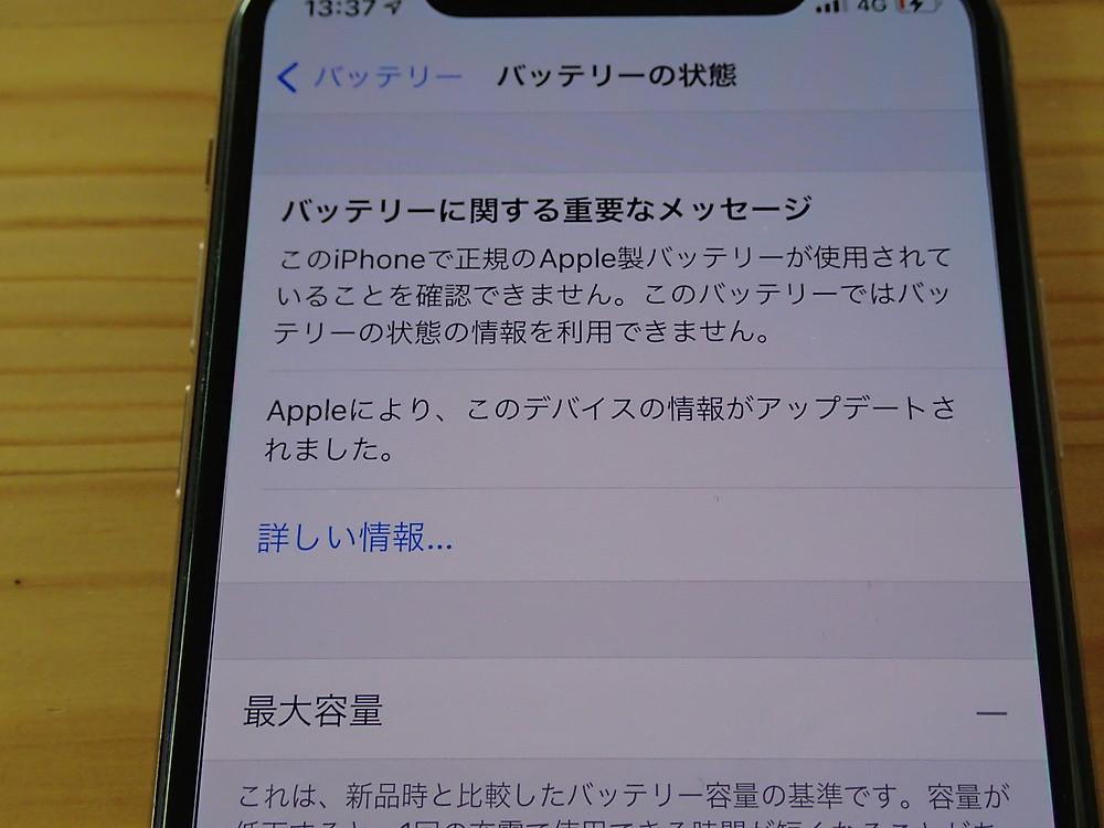 iPhoneXSバッテリー交換後のメッセージが追加された