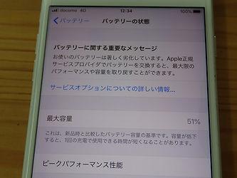 iPhoneのバッテリー劣化のメッセージ