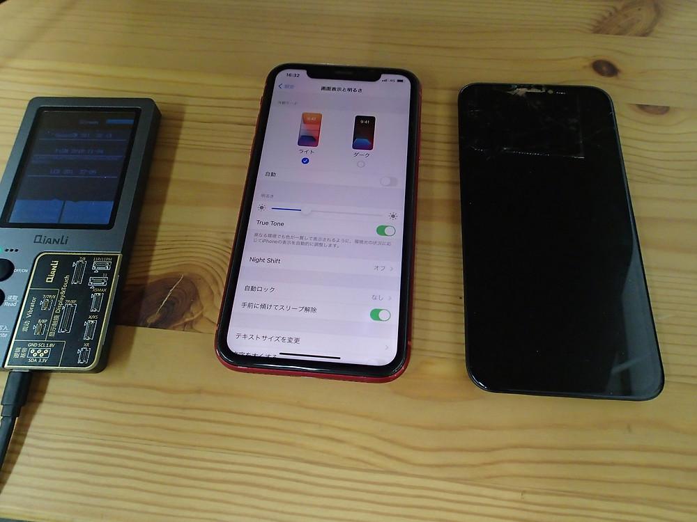 iPhoneXR画面交換でTrueToneが有効になっている