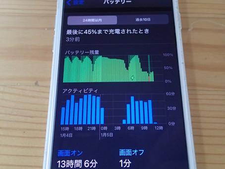 iPhone7バッテリー交換充電しながら出ないとまともに使えない状態に