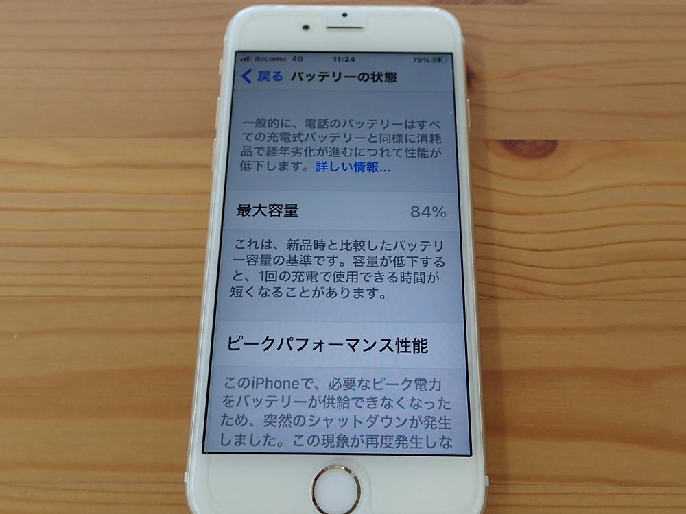 6年使用したiPhone6sのバッテリーの最大容量