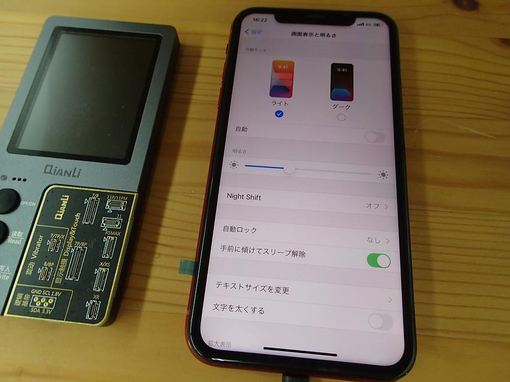 TrueToneが消えているiPhoneXR