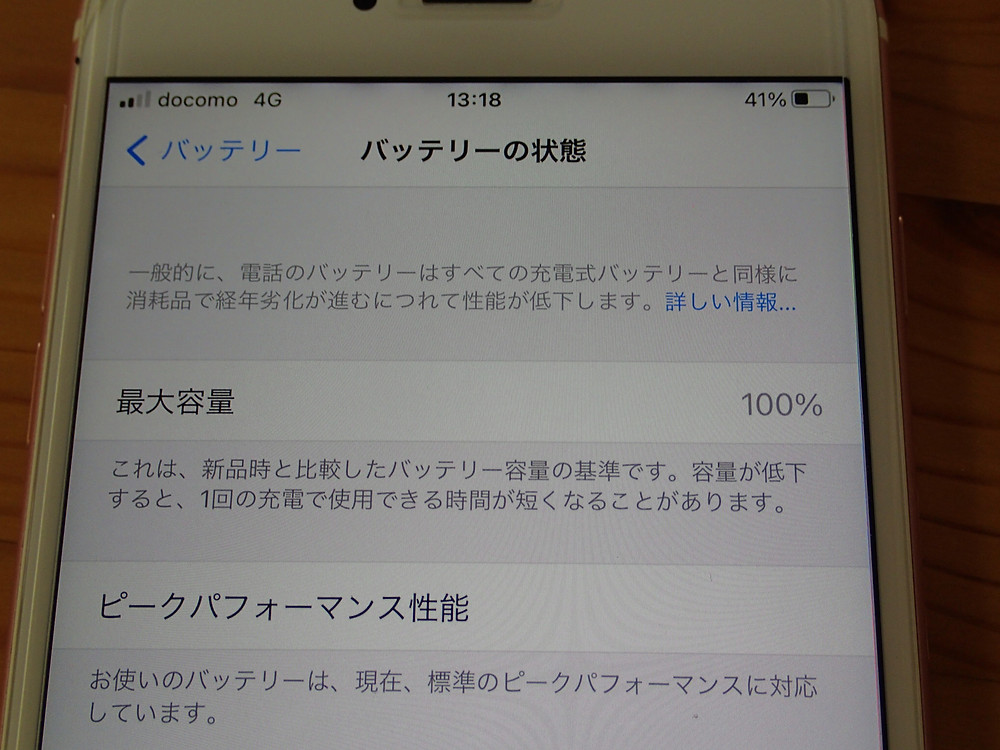 iPhone6sバッテリー交換後メッセージが消えた