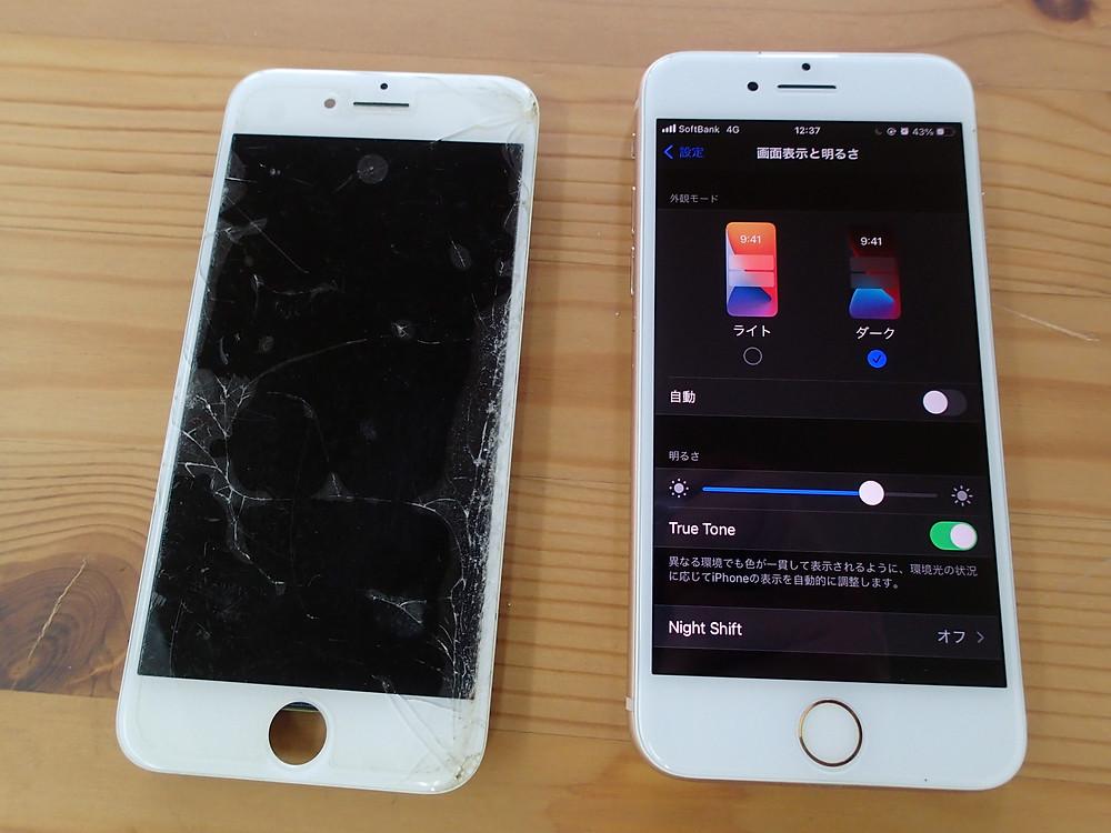 iPhone8格安画面でも環境光修復で来た