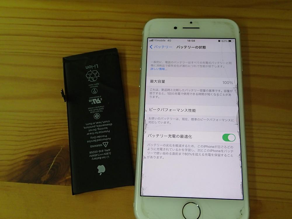 iPhone7バッテリー交換後バッテリー交換のメッセージは消えている