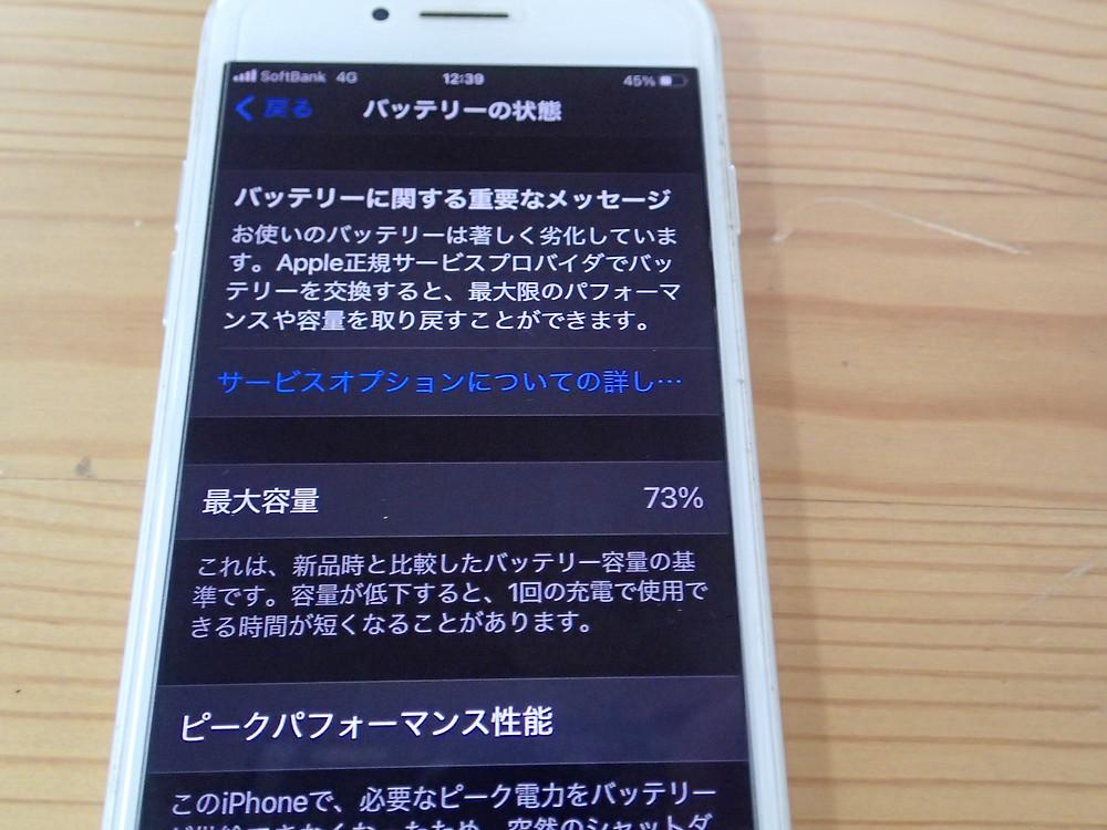 iPhone7バッテリー劣化は詳細を見る