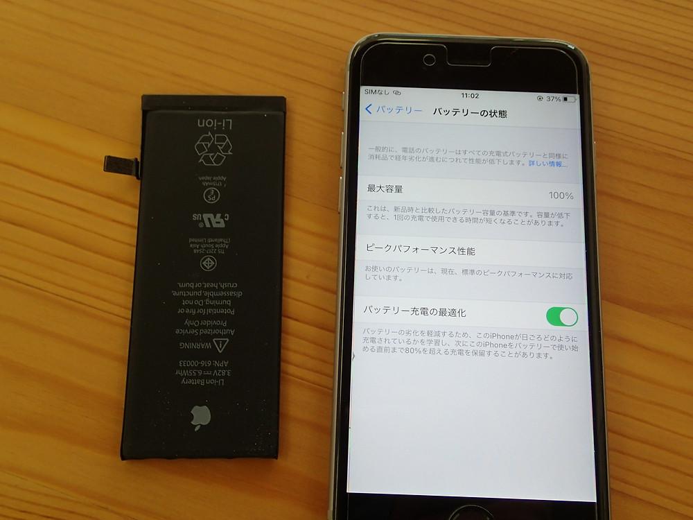 iPhone6sバッテリー交換後メッセージは消えて最大容量は100%