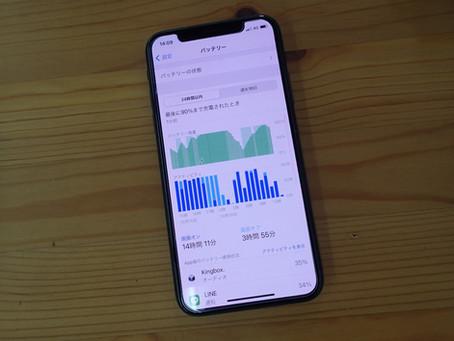 iPhoneXバッテリー交換今までこんなに早くバッテリーが減ることは無かった