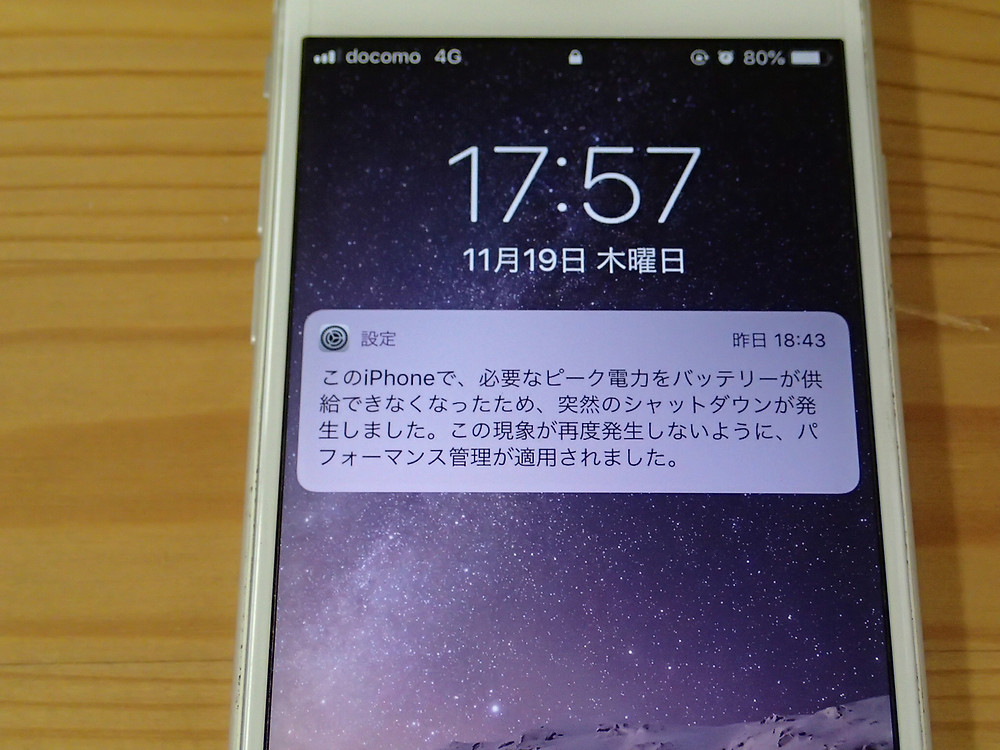 iPhone6バッテリー交換メッセージが出てきた