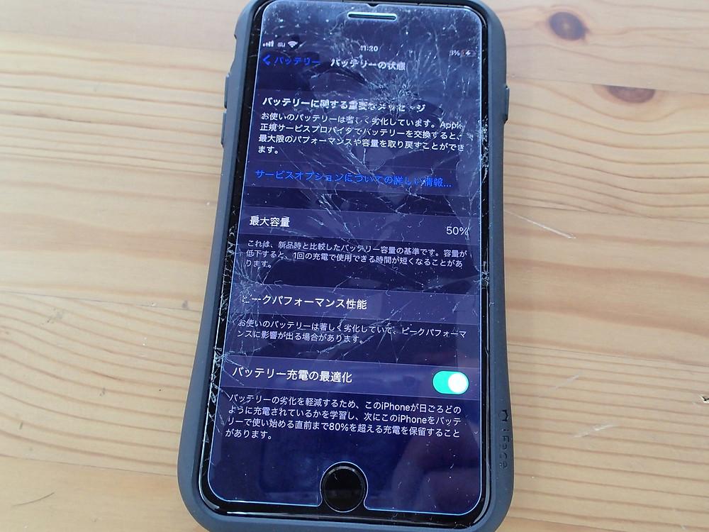 iPhone7画面割れとバッテリー交換