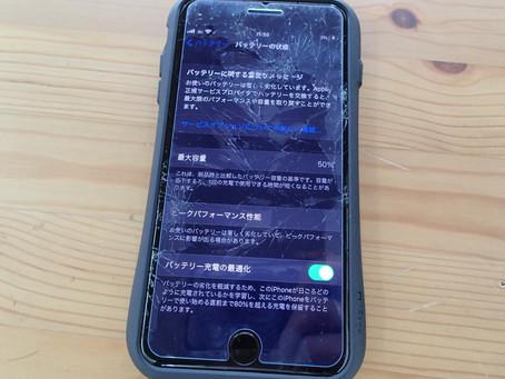 画面がヒビだらけのiPhone7バッテリーもかなり劣化していた