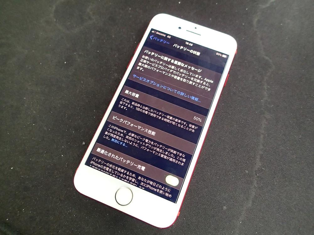 iPhone7を中古で購入しバッテリーの減りが早くなった