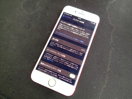 中古で購入したiPhone7のバッテリー交換