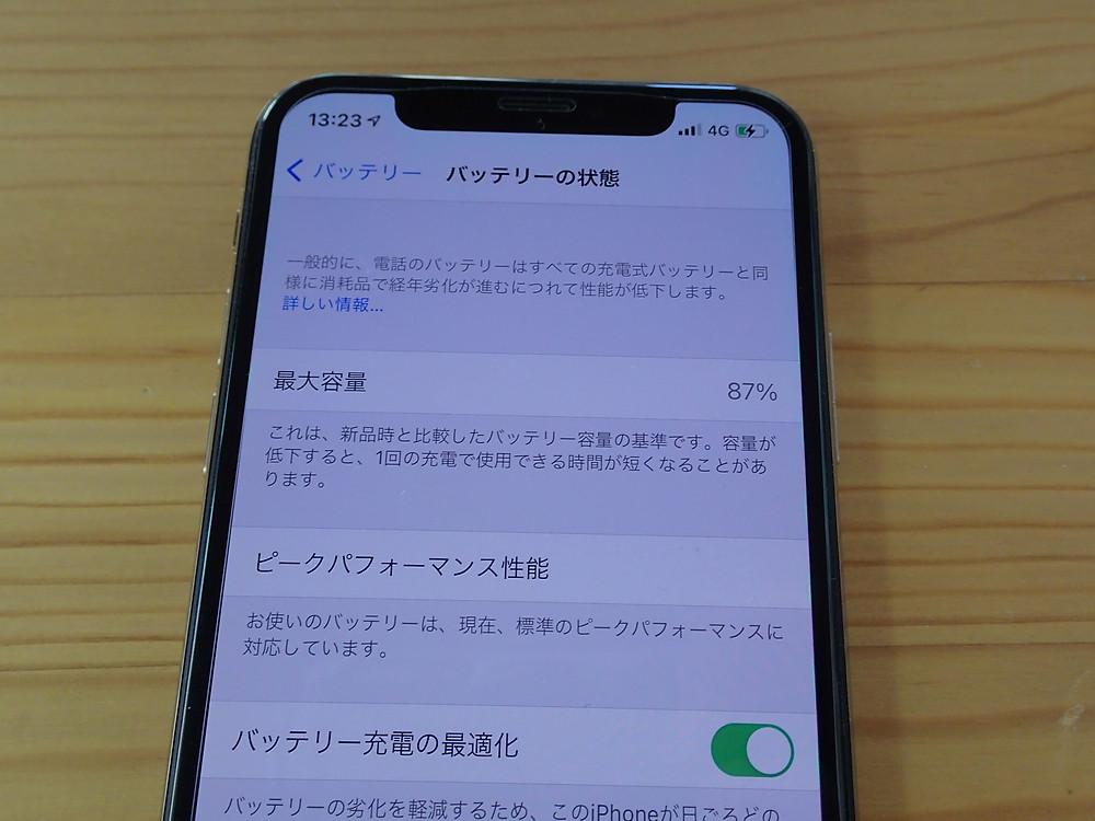 iPhoneXSバッテリーの最大容量87%