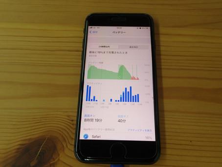 購入して4年目のiPhone8のバッテリー交換