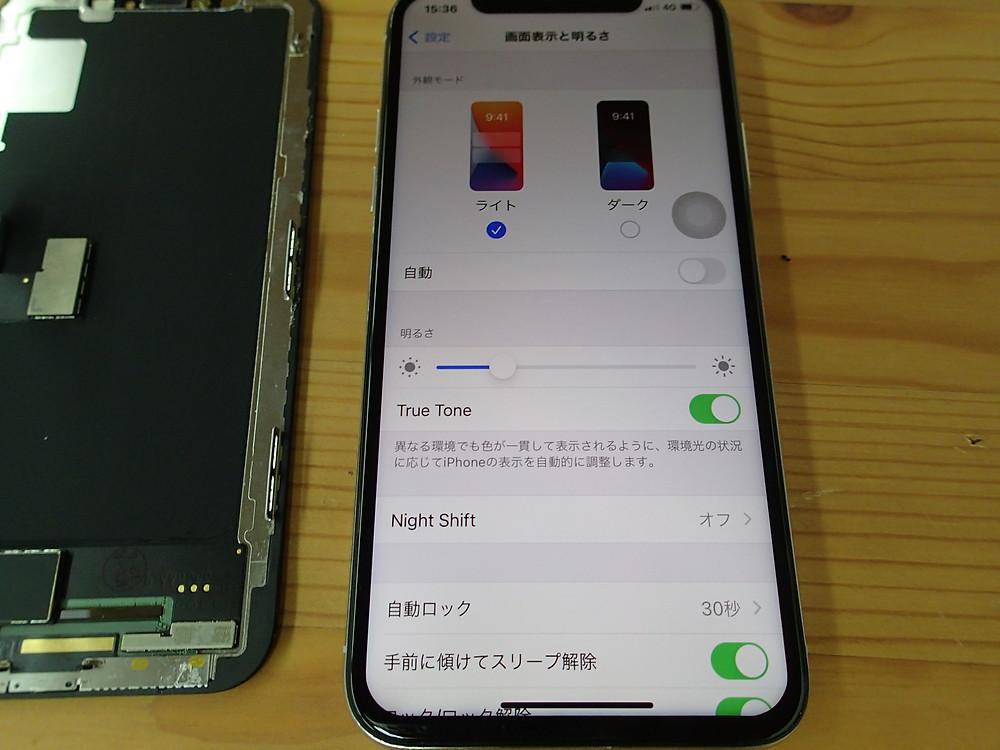 iPhoneXのTrueToneが復活