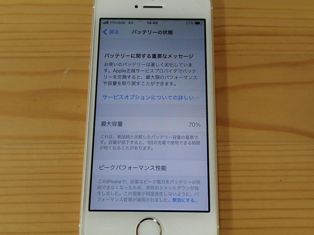 iPhoneバッテリー交換の目安のバッテリーに関する重要なメッセージ