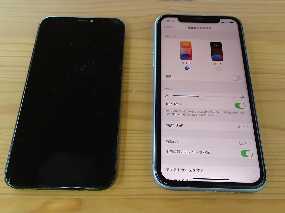 iPhoneの画面交換で再生画面を使用しTrueToneが有効になった