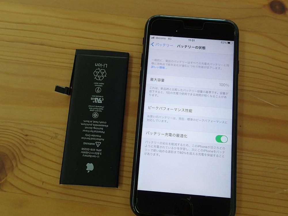 iPhone7バッテリー交換後、メッセージが消えている