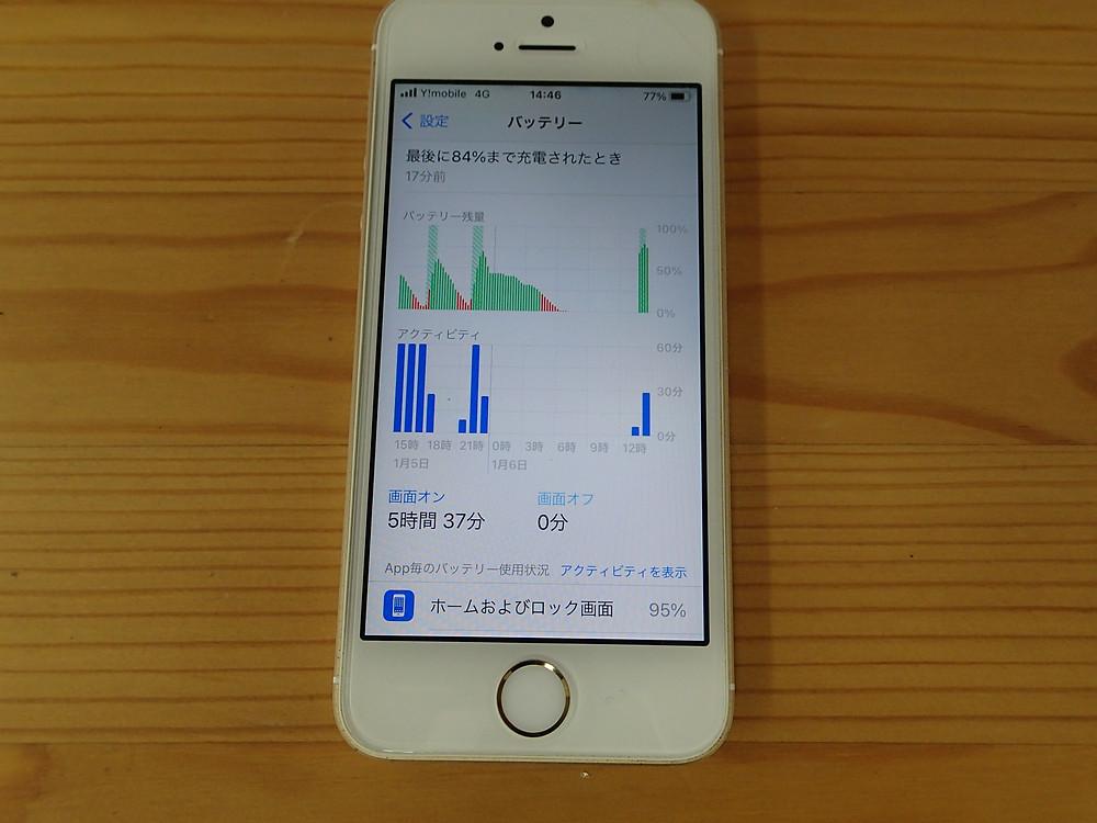 iPhoneSEバッテリー交換前診断充電しても100%にならない