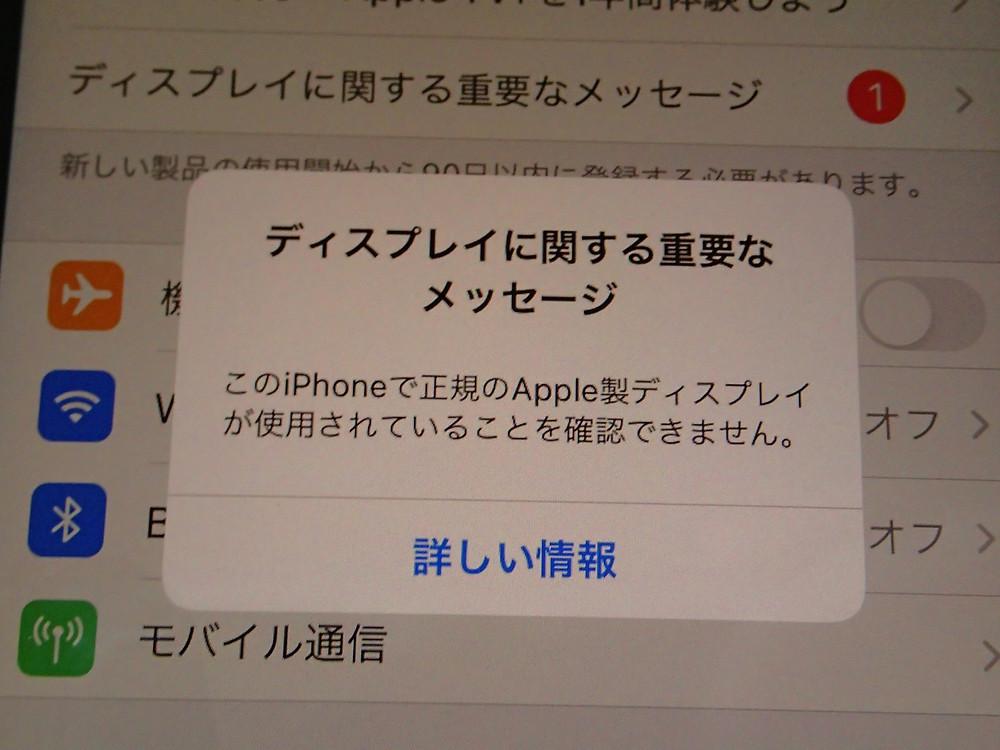 iPhone11の画面交換後出現するメッセージでApple正規画面ではないと警告が出る