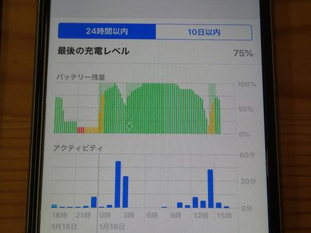iPhoneのバッテリー交換にかかる作業時間は10分ぐらいです