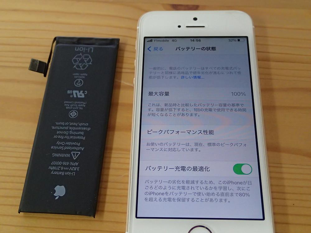 iPhoneSEのバッテリー劣化のメッセージが消えている