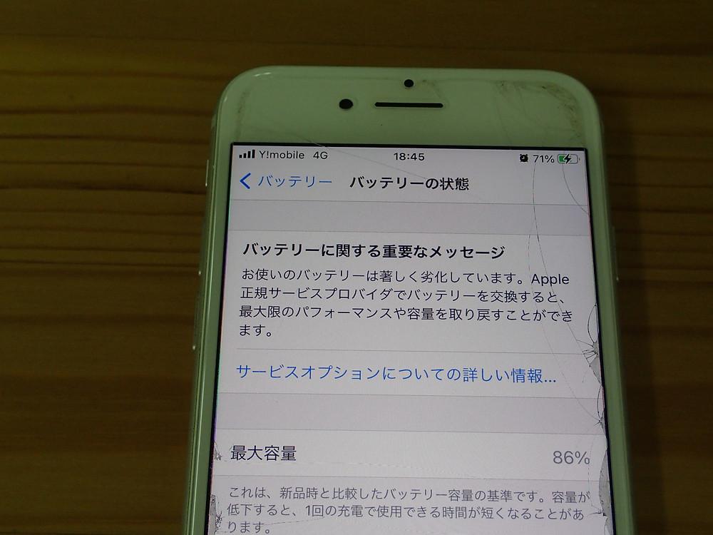 iPhone7バッテリー交換のメッセージ
