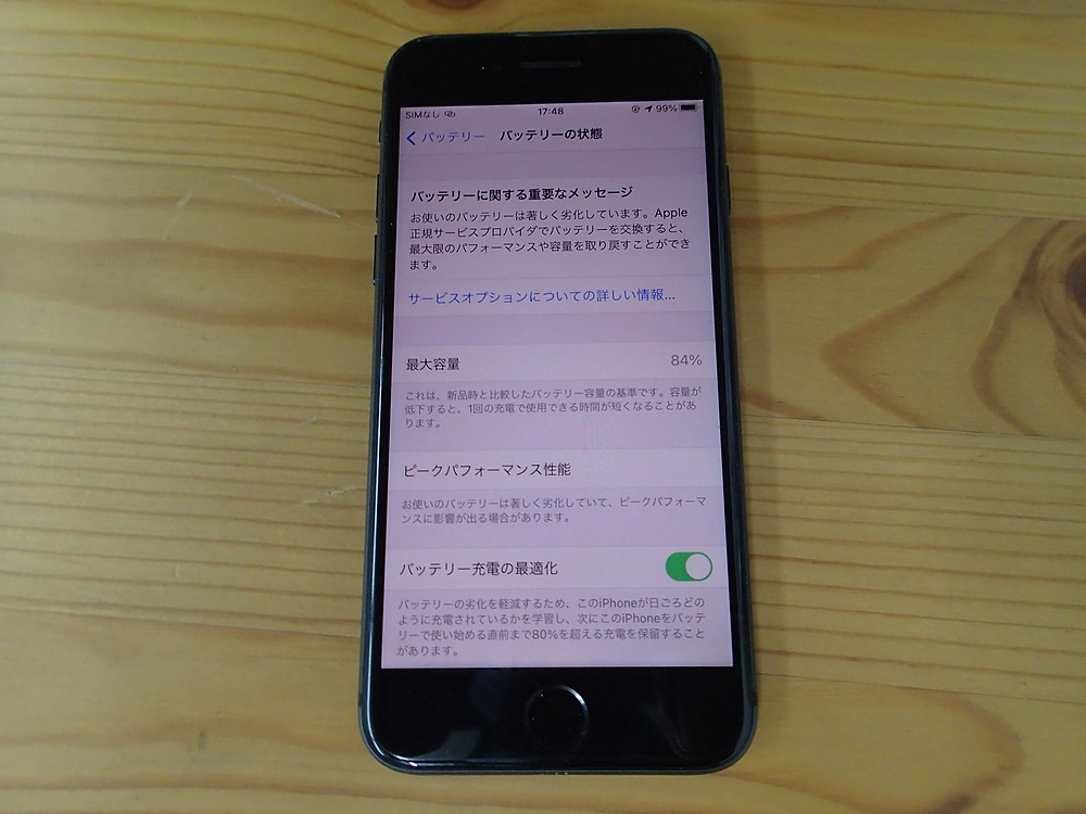 iPhone8バッテリー交換でばっりー劣化のメッセージが表示されていた