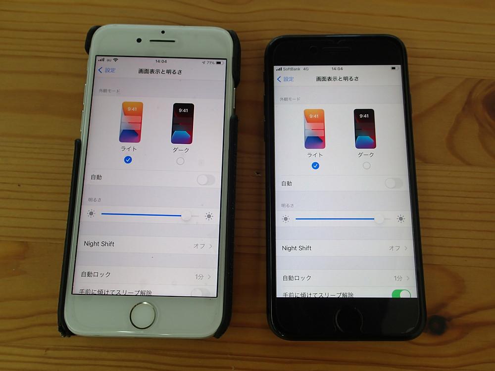 黒い画面のiPhone8のTrueToneがなく、青っぽくなっていてく暗く感じる
