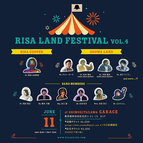 Risaland2021.png
