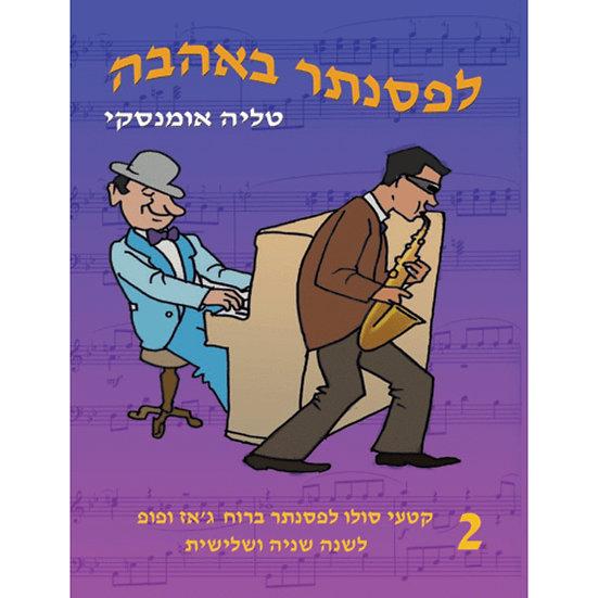 Book 2 - Printed Version