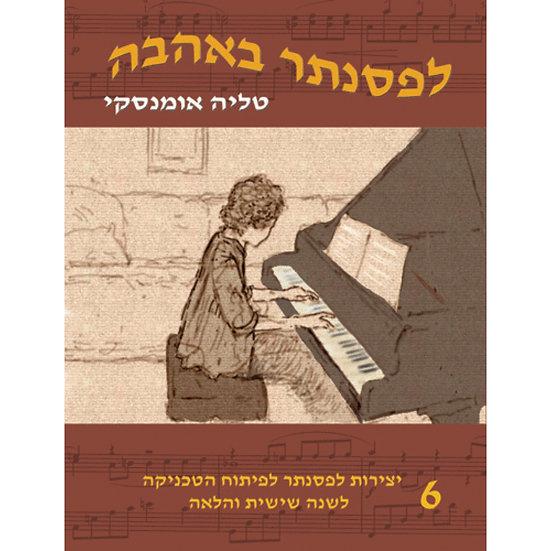 Book 6 - Printed Version