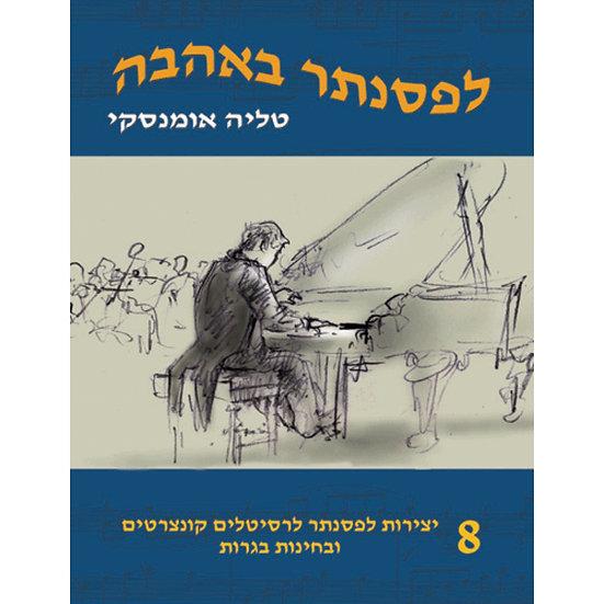 Book 8 - Printed Version