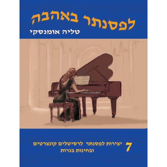 Book 7 - Printed Version