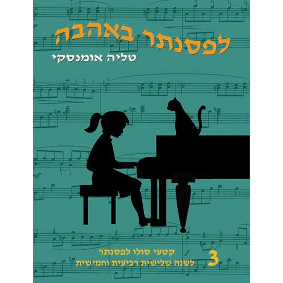 Book 3 - Printed Version