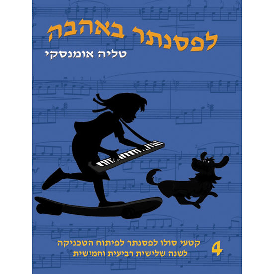 Book 4 - Printed Varsion