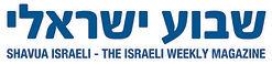 shavuah israeli.jpg
