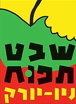 Tapuach Logo.jpg
