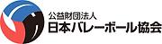 日本バレーボール協会ロゴ.png