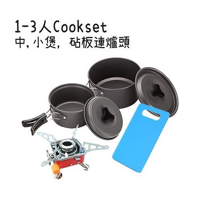 1-3人細Cookset連爐頭