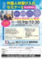 外国人材セミナー_八戸.jpg
