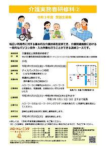介護実務者研修科②柏2_2021.jpg