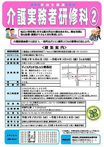介護実務者研修科②青森_2021.jpg