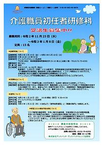 介護職員初任者研修科_弘前_2020.jpg