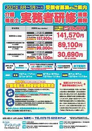 通信講座202108.jpg