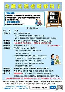 介護実務者研修科②十和田_2021.jpg
