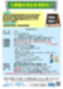 介護職員初任者研修科①十和田_2020.jpg