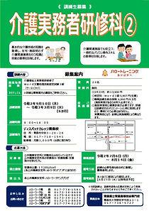 介護実務者研修科②青森_2020.jpg